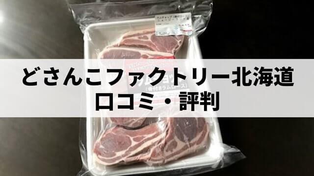 どさんこファクトリー北海道の口コミ評判【買い物する価値あり】