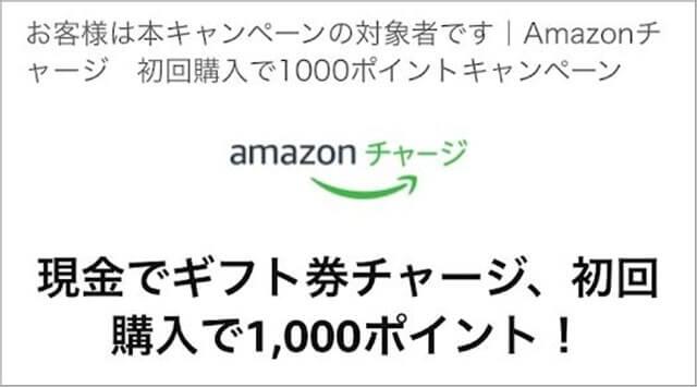 Amazonの「初回購入1000ポイントキャンペーン」は2019年11月現在も実施中です。