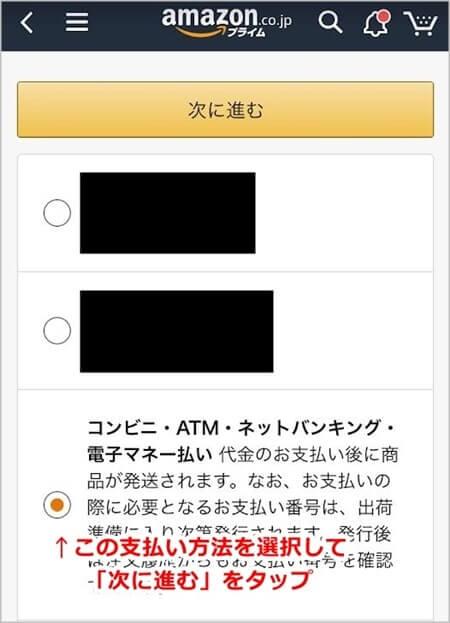支払い方法は「コンビニ・ATM・ネットバンキング・電子マネー払い」を選択します。