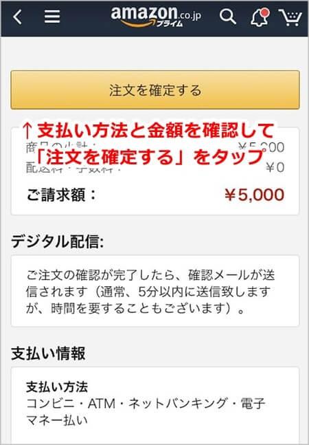 支払い方法と購入金額を確認したら「注文を確定する」をタップしましょう。