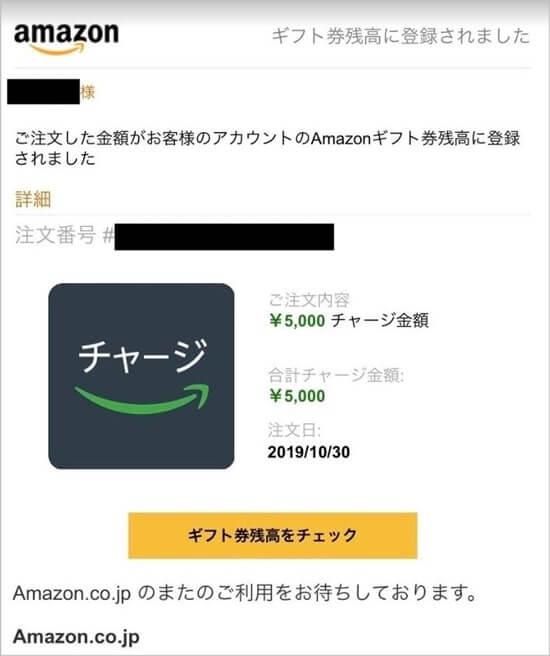 Amazonギフト券の残高に5000円がプラスされていることを確認。