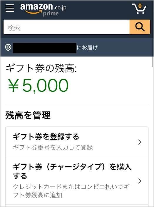 無事に5000円分のAmazonギフト券を購入できました。
