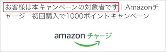 Amazonの「初回購入1000ポイントキャンペーン」ページ