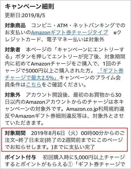 Amazonギフト券チャージタイプの初回購入キャンペーンの対象期間は、2019年8月6日から未定まで。