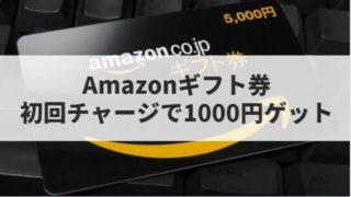Amazonギフト券チャージで1000円無料ゲット!やり方を画像12枚つかって説明