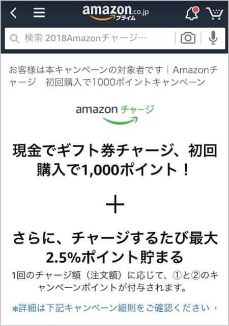 こちらがAmazonの「初回購入1000ポイントキャンペーン」ページです。