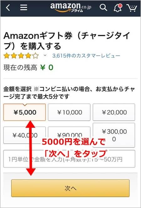 Amazonギフト券チャージタイプの金額を5000円に指定。