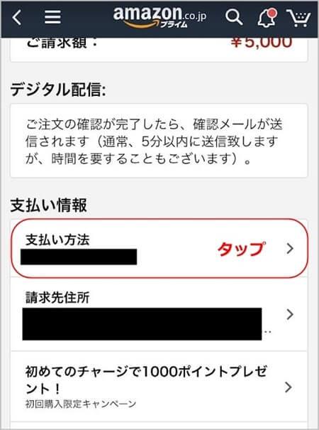 Amazonギフト券チャージタイプの購入画面の「支払い方法」をタップします。