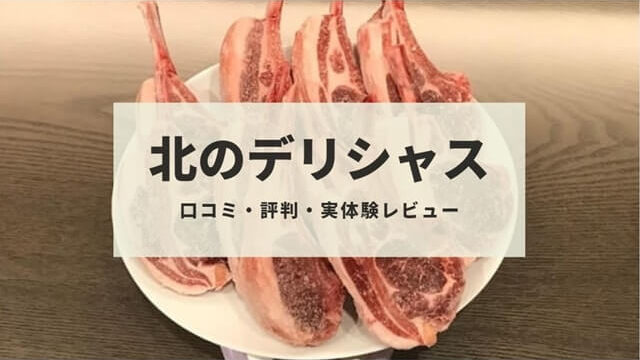 北のデリシャスの評判・口コミまとめ!旨い北海道グルメが食べられます