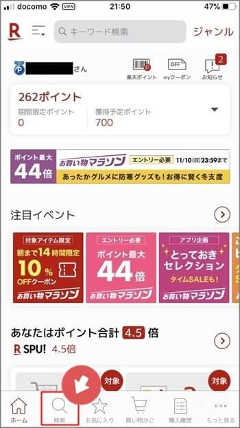 楽天市場アプリのメニューバーの「検索」をタップ