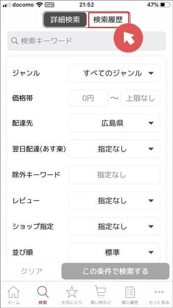 楽天市場アプリの画面上部にある「検索履歴」をタップ