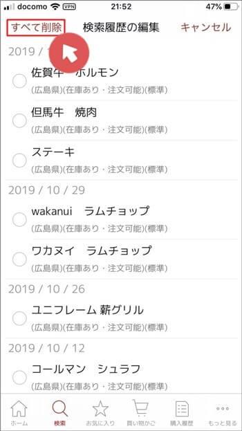 楽天市場アプリの「すべて削除」をタップで検索履歴は消える