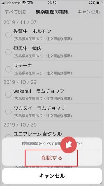 楽天市場アプリの検索履歴を消すなら「削除する」を選択