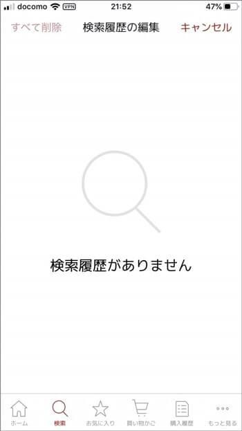 楽天市場アプリの検索履歴を削除完了