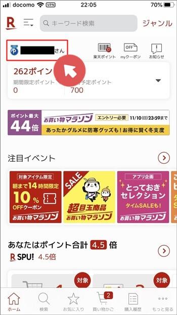 楽天市場アプリのホーム画面にあるユーザー名をタップ
