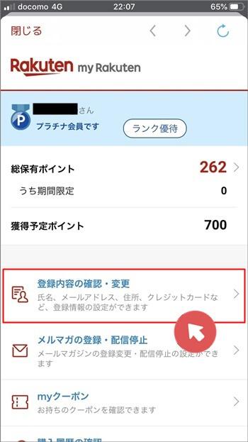 楽天市場アプリのmy Rakutenを開き「登録内容の確認・変更」をタップ
