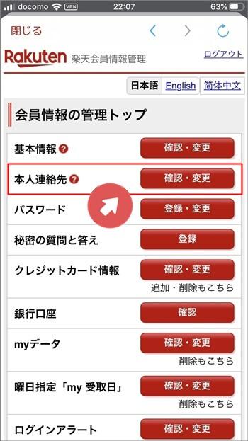 楽天市場アプリの本人連絡先項目の「確認・変更」をタップ