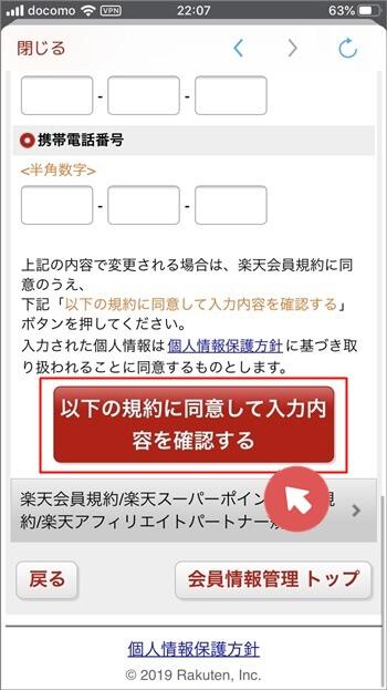 楽天市場アプリにある「以下の規約に同意して入力内容を確認する」ボタンをタップ