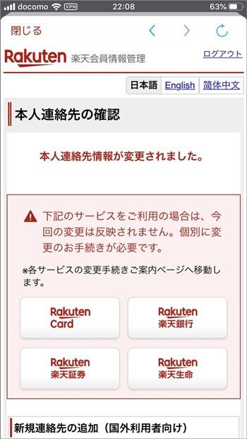 楽天市場アプリのメールアドレスを変更すると、「本人連絡先情報が変更されました。」と報告くる
