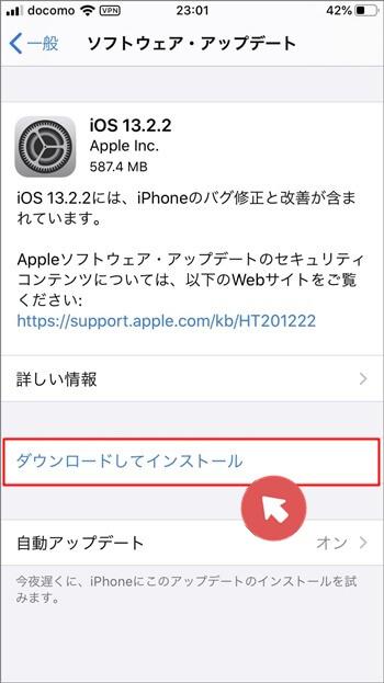 「ダウンロードしてインストール」をタップすると、iPhoneが最新バージョンにアップグレードされる