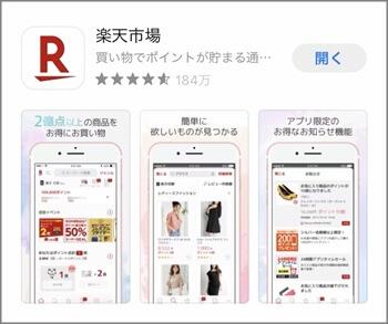 楽天市場アプリはこのアプリです。