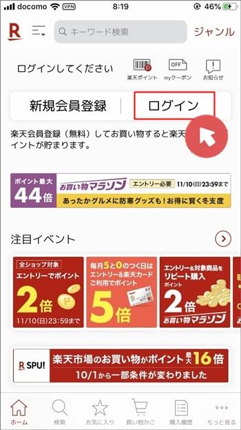 楽天市場アプリを起動したらログインしましょう。