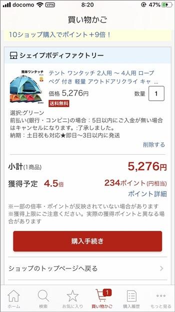 ログインした同月中に5000円以上の買い物をするのがキャンペーンの条件です。