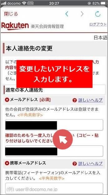 楽天市場アプリに変更したいメールアドレスを入力
