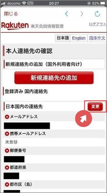 楽天市場アプリにある日本国内の連絡先の「変更」ボタンをタップ