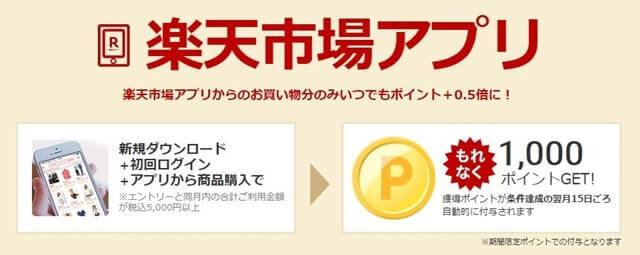 楽天市場アプリの新規ダウンロードキャンペーンで1000ポイントを貰うやり方