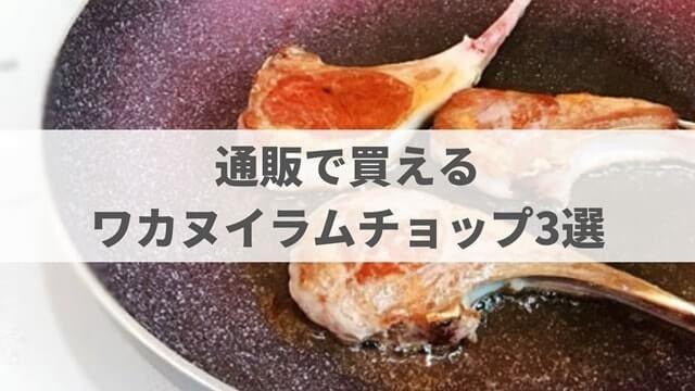 通販のワカヌイラムチョップ人気ランキング【食べた感想つき!】
