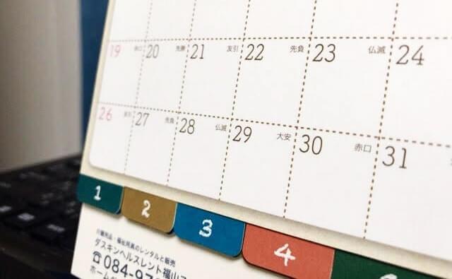 1000ポイントの有効期限は付与された翌月の末日23時59分まで