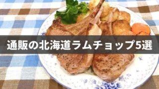 通販のおいしい北海道ラムチョップ5選【失敗しない選び方も!】