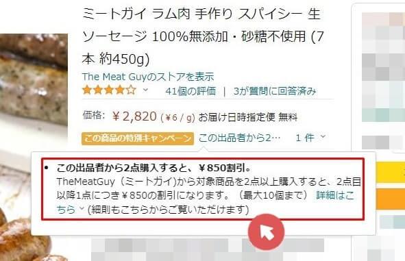 Amazonのクーポン情報