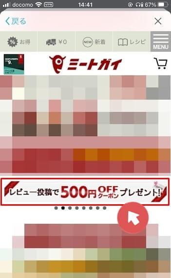 買った商品のレビューを投稿(500円クーポン)