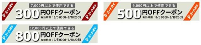 スーパーSALE限定クーポン(最大800円クーポン)