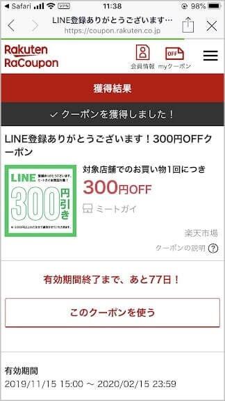 ミートガイの300円分クーポンを獲得