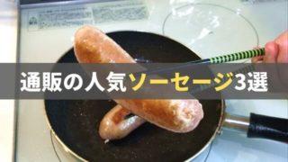 ミートガイの人気ソーセージを3つ紹介【実際に食べた感想も!】