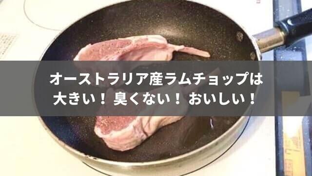 オーストラリア産ラムチョップの特徴【通販のおすすめ商品も紹介】