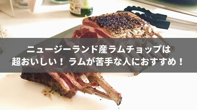 ニュージーランド産ラムチョップの特徴【通販のおすすめ商品も紹介】