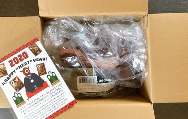 通販でお取り寄せした『フレンチラムラック450g WAKANUIスプリングラム』が届いた