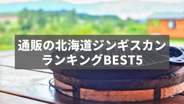 通販でお取り寄せできる北海道ジンギスカンランキングBEST5