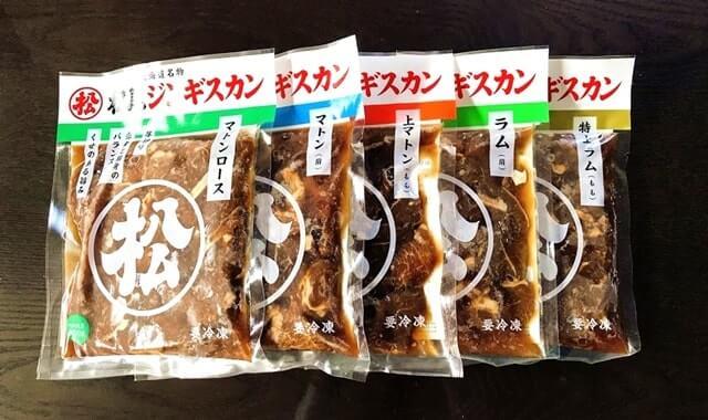 POINT1:松尾ジンギスカンのジンギスカン食べ比べセット!