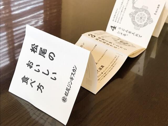 『松尾ジンギスカン』のジンギスカンを美味しく食べる方法が載った冊子