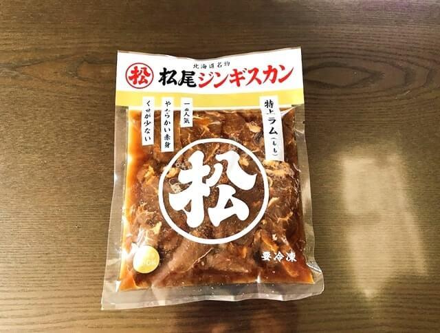 通販でお取り寄せした『松尾ジンギスカン たべくらべセットA』