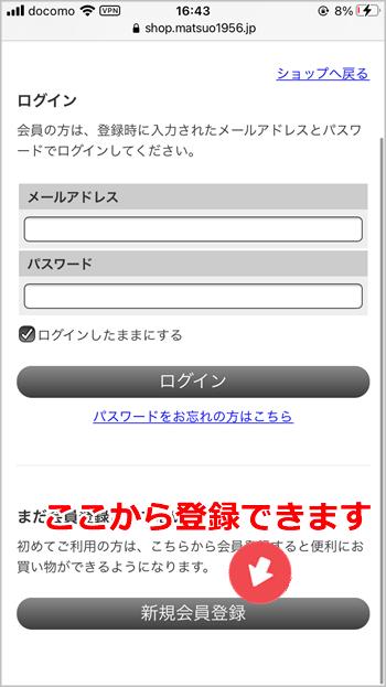 松尾ジンギスカン公式オンラインショップの会員登録