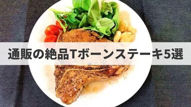 【決定版】通販でお取り寄せできるTボーンステーキ5選【迫力満点!】