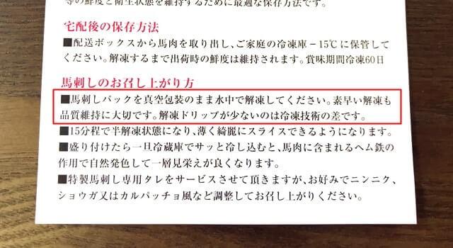 楽天市場で買った馬刺しの赤身『ヘルシー赤身1kg 若丸【まとめ買い用】』に同封されていた調理説明書