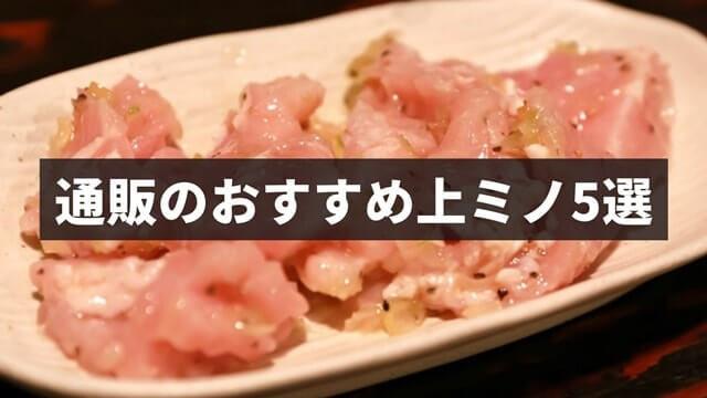 通販で美味しいと評判のおすすめ上ミノ5選【失敗しない選び方も!】