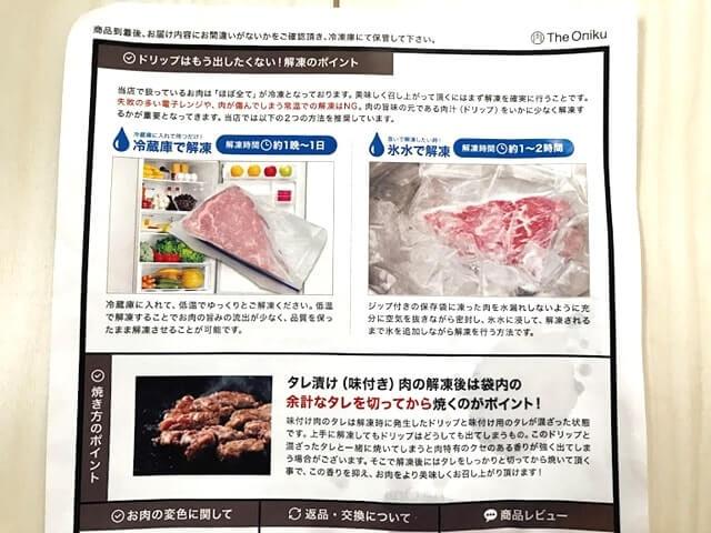 通販ショップ『肉の卸問屋アオノ』に付いてきた用紙